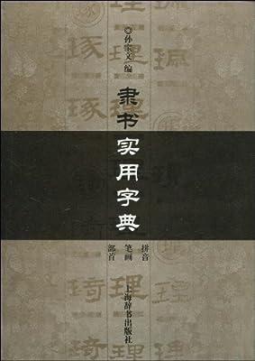 隶书实用字典.pdf