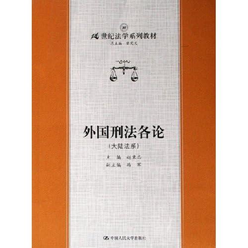 外国刑法各论(大陆法系21世纪法学系列教材)