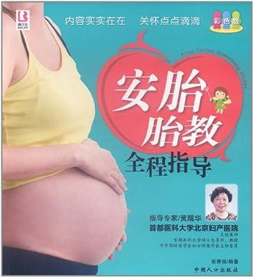 安胎胎教全程指导.pdf