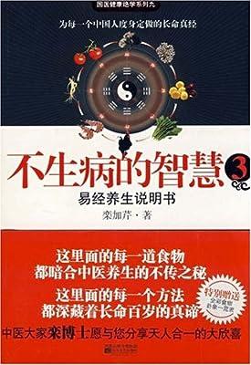 不生病的智慧3:易经养生说明书.pdf