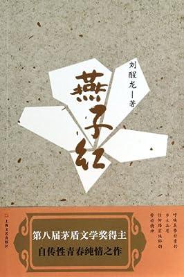刘醒龙长篇系列:燕子红.pdf