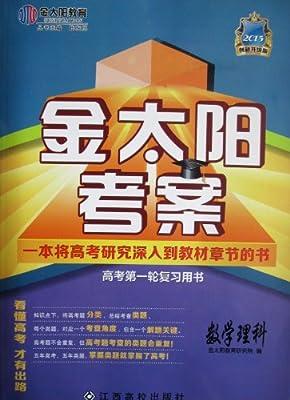 金太阳教育•2015金太阳考案•高考第一轮复习用书•数学理科•创新升级版.pdf