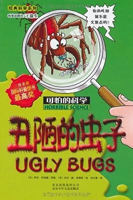 可怕的科学:丑陋的虫子.pdf