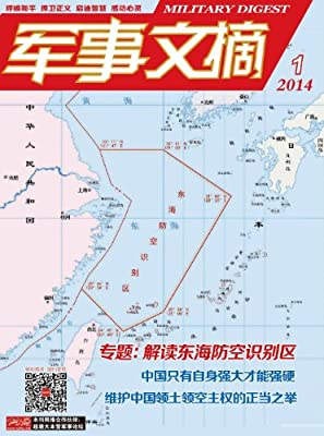 军事文摘 月刊 2014年01期.pdf