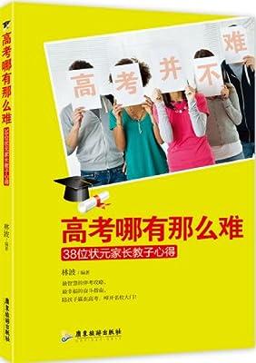 高考哪有那么难:38位状元家长教子心得.pdf