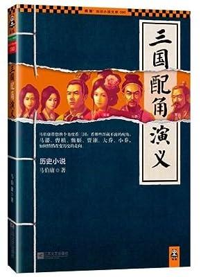 三国配角演义.pdf