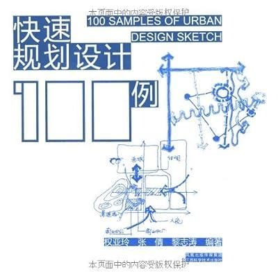 快速规划设计100例.pdf