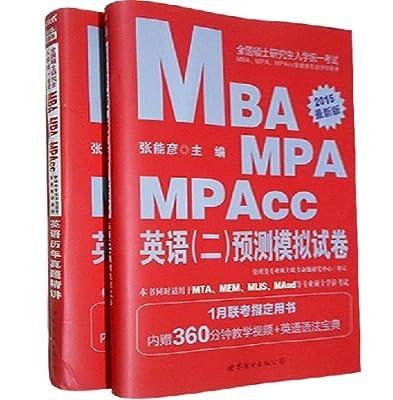 中公 2015最新版 全国硕士研究生入学统一考试MBA、MPA、MPAcc管理类专业学位联考 英语预测模拟试卷+英语历年共2本.pdf
