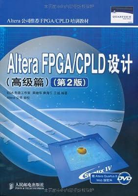 Altera FPGA/CPLD设计.pdf