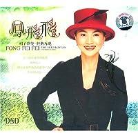 国语老歌回忆录:凤飞飞