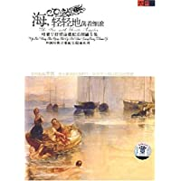 海,轻轻地荡着细浪:叶赛宁抒情诗歌配乐朗诵专集