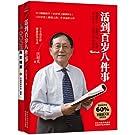 健康养生百事通:健康长寿,必作于细.pdf