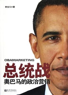 总统战:奥巴马的政治营销.pdf