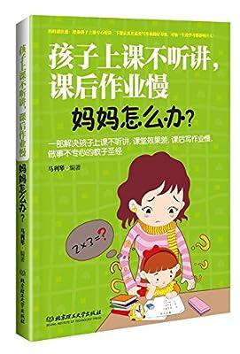 孩子上课不听讲,课后作业慢,妈妈怎么办.pdf