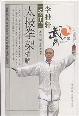 李雅轩杨氏太极拳架精解.pdf