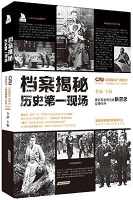 档案揭秘:历史第一现场.pdf
