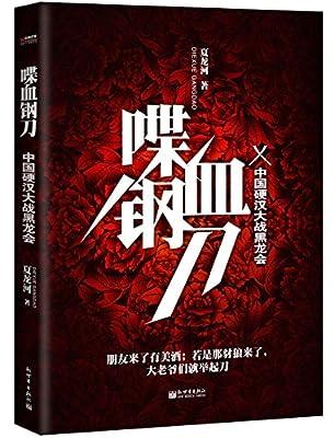 宏章文学·喋血钢刀.pdf
