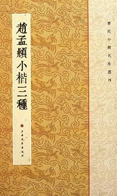 历代小楷名作选刊:赵孟頫小楷三种.pdf