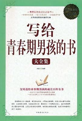 写给青春期男孩的书大全集.pdf