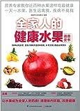全家人的健康水果速查全书-图片