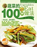 蔬菜的100种做法 (家常主料100钟做法丛书)-图片