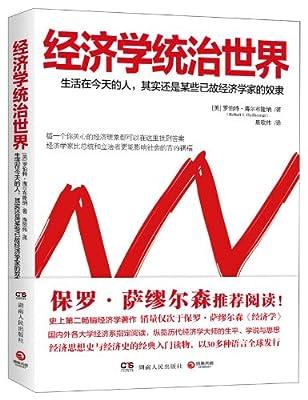 经济学统治世界.pdf
