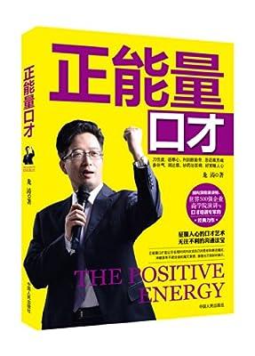 正能量口才.pdf