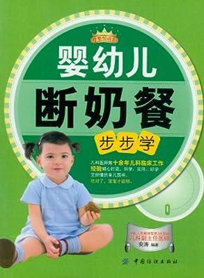 婴幼儿断奶餐步步学.pdf