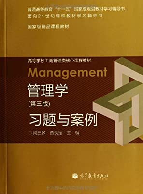高等学校工商管理类核心课程教材:管理学习题与案例.pdf