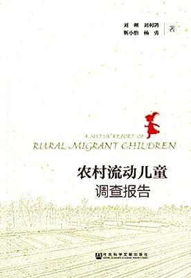 农村流动儿童调查报告.pdf