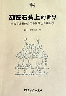 刻在石头上的世界:画像石述说的古代中国的生活和思想.pdf