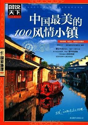 中国最美的100风情小镇.pdf