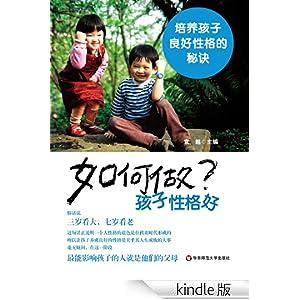 如何做孩子性格好:培养孩子良好性格的秘诀 [kindle