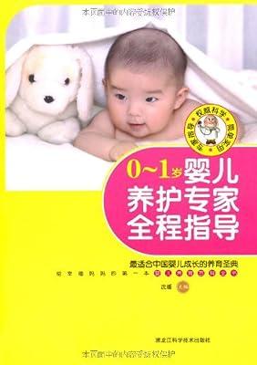 0-1岁婴儿养护专家全程指导.pdf