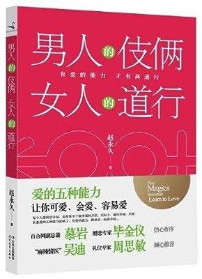 男人的伎俩,女人的道行.pdf