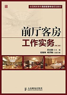 前厅客房工作实务.pdf