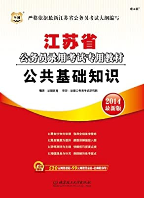 江苏省公务员录用考试专用教材:公共基础知识.pdf