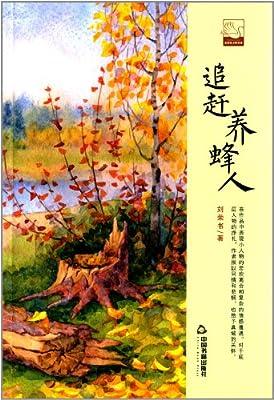 中国书籍文学馆·名家文存:追赶养蜂人.pdf
