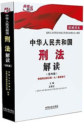 中华人民共和国刑法解读.pdf