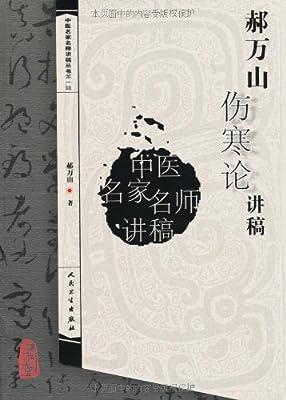 郝万山伤寒论讲稿.pdf
