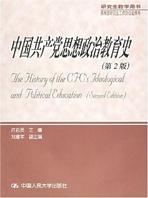 中国共产党思想政治教育史.pdf