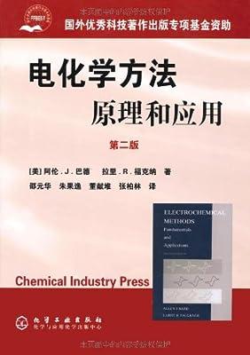 电化学方法原理和应用.pdf