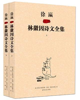 徐瀛插图林徽因诗文全集.pdf
