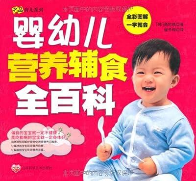 婴幼儿营养辅食全百科.pdf