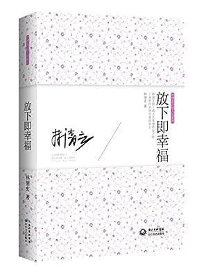 放下即幸福:林清玄启悟人生系列.pdf