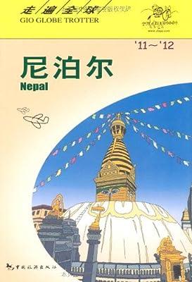 尼泊尔.pdf