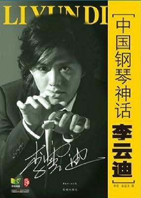 中国钢琴神话:李云迪.pdf