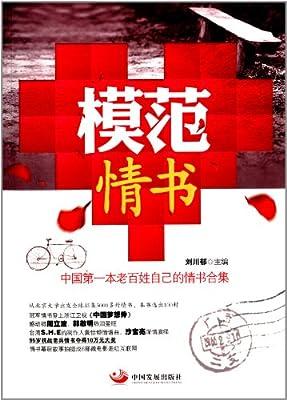 模范情书:中国第一本老百姓自己的情书合集.pdf