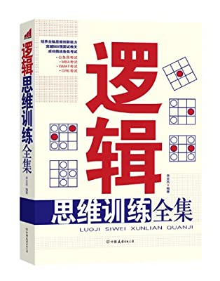逻辑思维训练全集.pdf