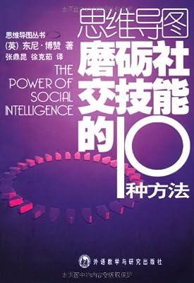思维导图磨砺社交技能的10种方法.pdf